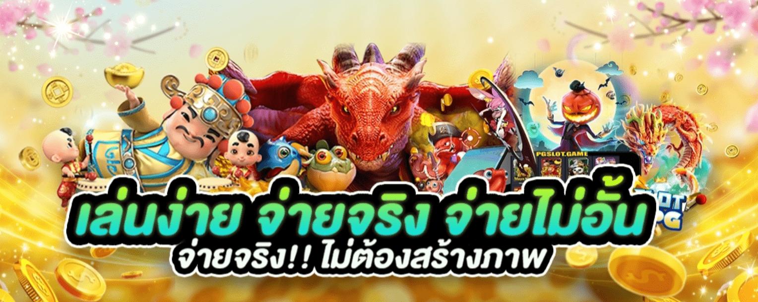 pg slot thai 888