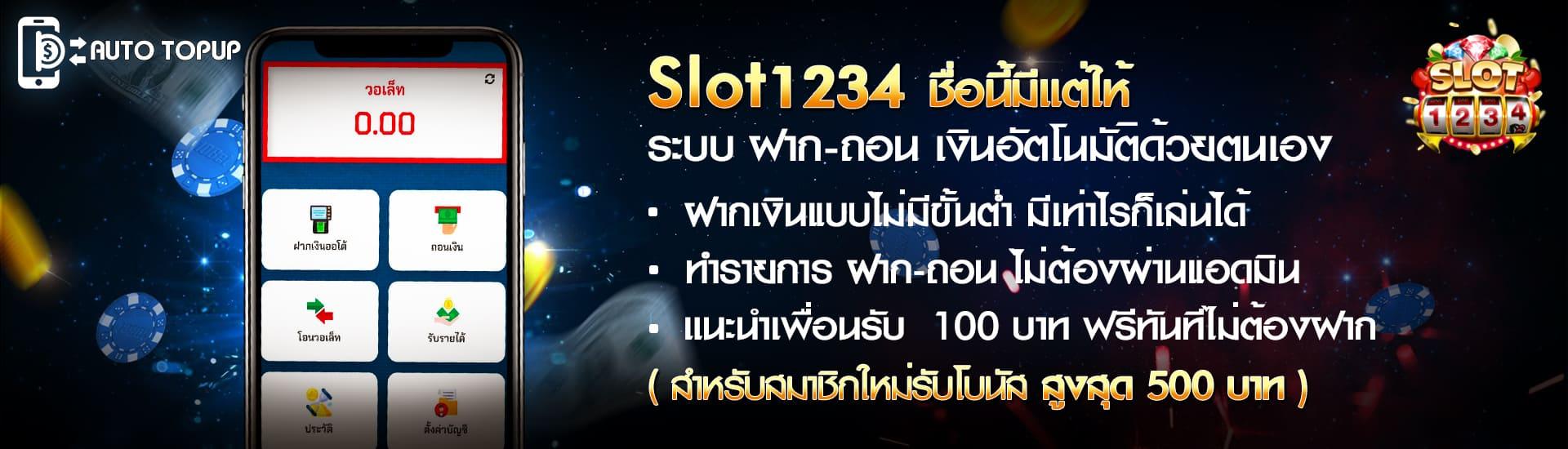 slot1234 เครดิตฟรี