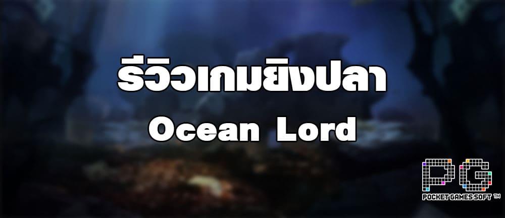 รีวิวเกมยิงปลา Ocean Lord