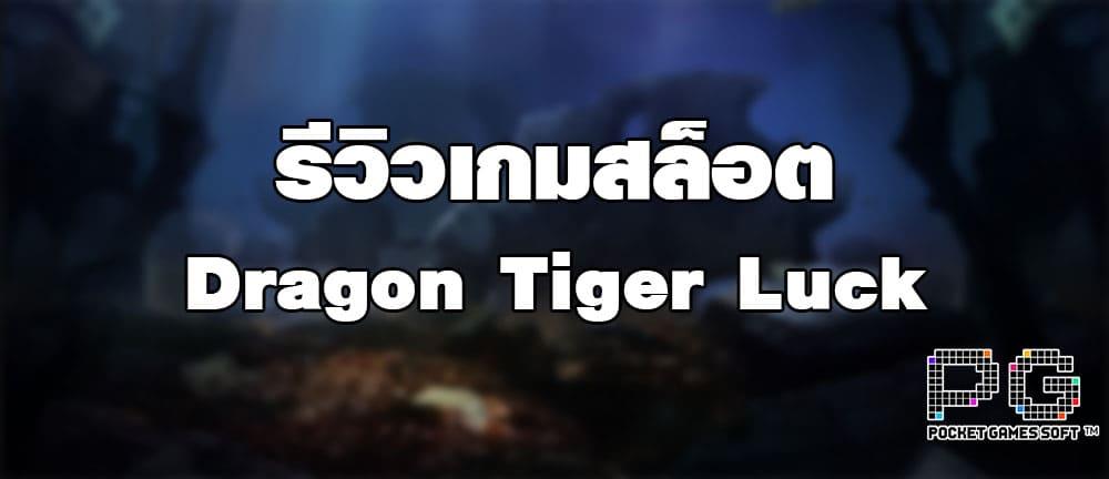 รีวิวเกมสล็อต Dragon Tiger Luck