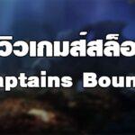 รีวิวเกมส์สล็อต Captains Bounty
