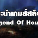 รีวิวเกมส์สล็อต Legend Of Hou Yi