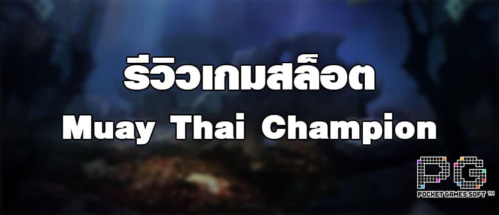 รีวิวเกมส์สล็อต Muay Thai Champion