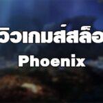 รีวิวเกมส์สล็อต Phoenix