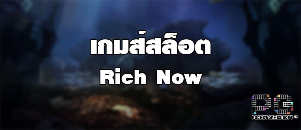 เกมส์สล็อต Rich Now