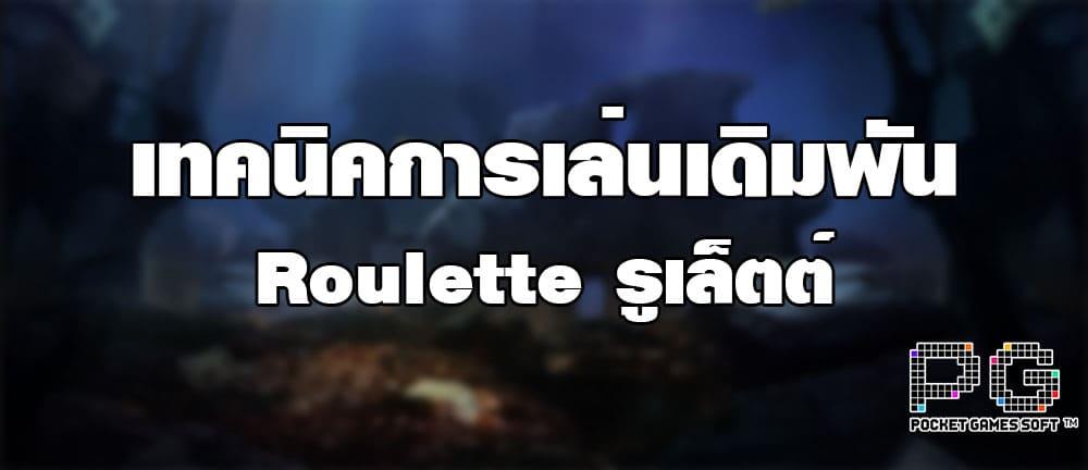 เทคนิคการเล่นเดิมพันเกม Roulette