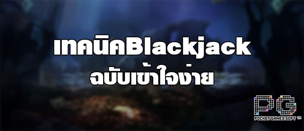 เทคนิคBlackjack ฉบับเข้าใจง่าย