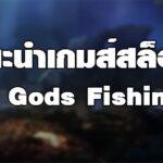 แนะนำเกมส์สล็อต 3 Gods Fishing