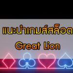 แนะนำเกมส์สล็อต Great Lion