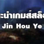 แนะนำเกมส์สล็อต Jin Hou Ye