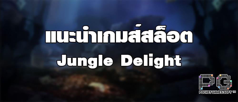 แนะนำเกมส์สล็อต Jungle Delight