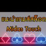 แนะนำเกมส์สล็อต Midas Touch