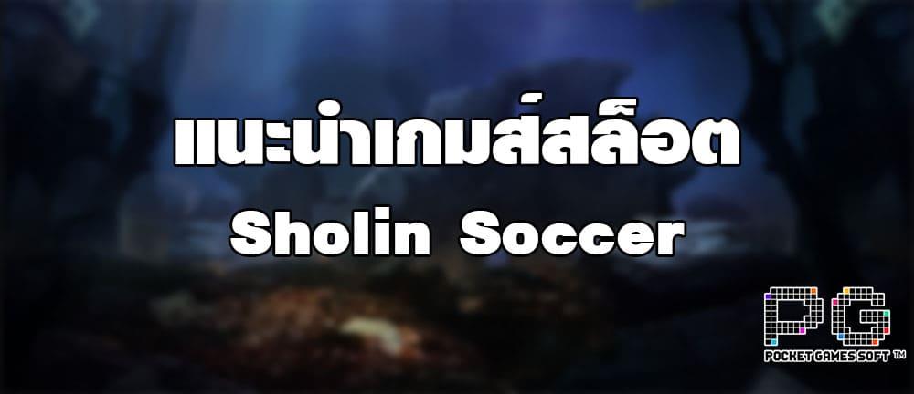 แนะนำเกมส์สล็อต Sholin Soccer