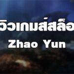 แนะนำเกมส์สล็อต Zhao Yun
