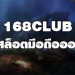 168CLUB เมก้าสล็อตมือถือออนไลน์