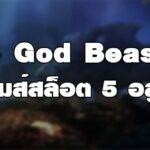 5 God Beast เกมส์สล็อต 5 อสูร