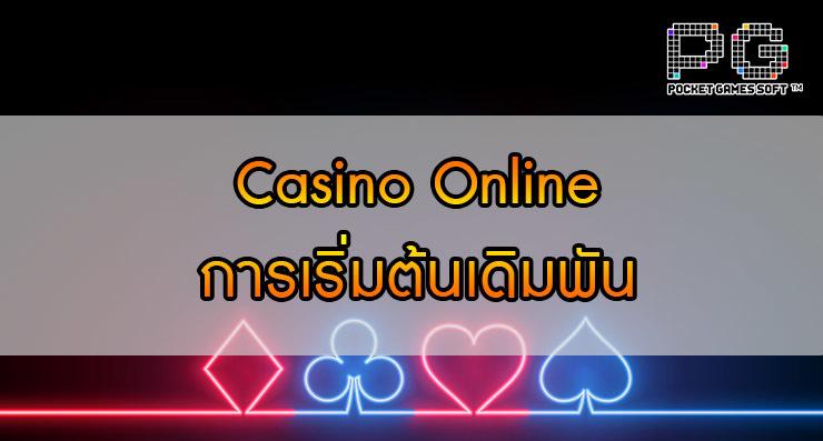 Casino Online การเริ่มต้นเดิมพัน