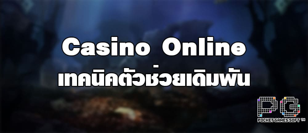 Casino Online เทคนิคตัวช่วยเดิมพัน