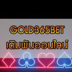 GOLD365BET เดิมพันออนไลน์