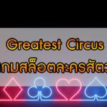 Greatest Circus เกมสล็อตละครสัตว์
