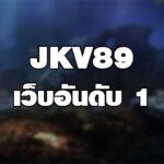 JKV89 เว็บอันดับ 1