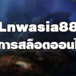 Lnwasia88 บริการสล็อตออนไลน์