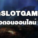 PGSLOTGAMES สล็อตอนออนไลน์ 3D