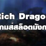 Rich Dragon เกมส์เกมส์สล็อตมังกรรวย