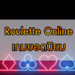 Roulette Online เกมยอดนิยม