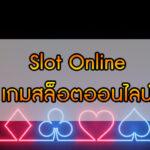 Slot Online เกมสล็อตออนไลน์