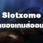 Slotxome ที่สุดของเกมส์ออนไลน์
