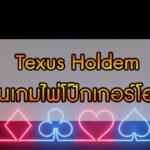 Texus Holdem วิธีเล่นเกมไพ่โป๊กเกอร์โฮลเอ็ม