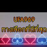 UFA969 ทางเลือกที่ดีที่สุด