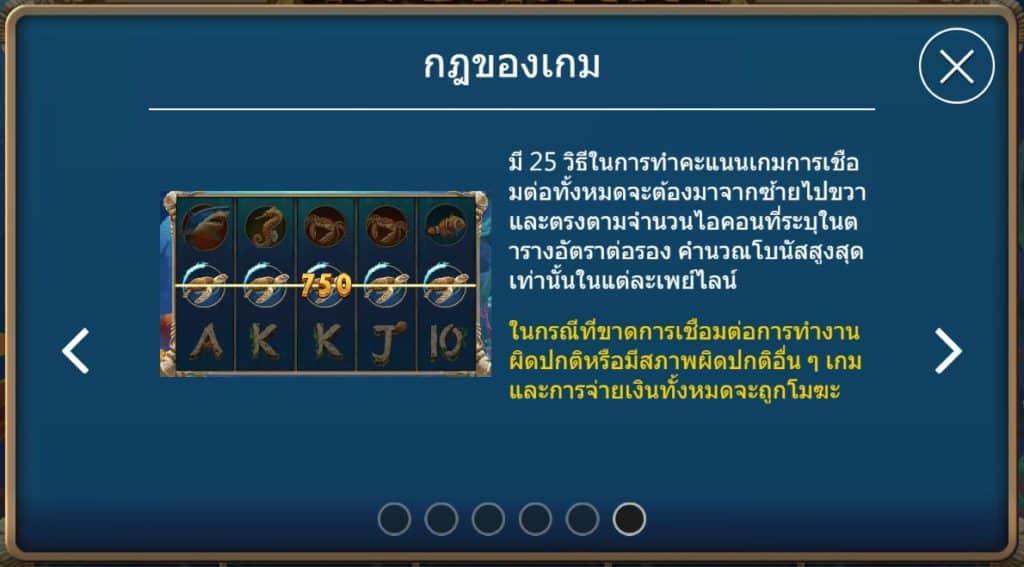 Ultra Treasure กฎกติกา 1024x567 1