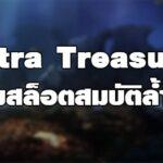 Ultra Treasure เกมสล็อตสมบัติล้ำค่า
