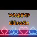 WM88VIP ฟรีเครดิต