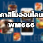 คาสิโนออนไลน์ WM666