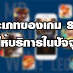 ประเภทของเกม Slot Online