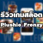 รีวิวเกมสล็อต Plushie Frenzy