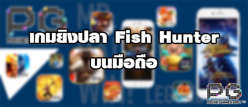 เกมยิงปลา Fish Hunter บนมือถือ