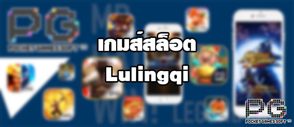 เกมส์สล็อต Lulingqi