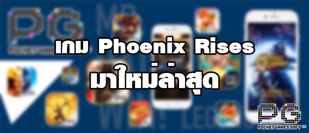 เกม Phoenix Rises มาใหม่ล่าสุด