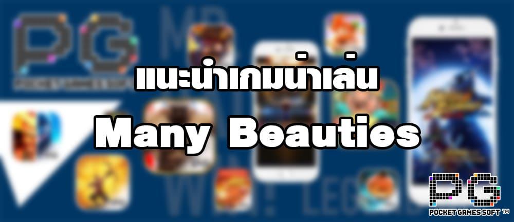 แนะนำเกมน่าเล่น Many Beauties