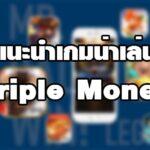 แนะนำเกมน่าเล่น Triple Money