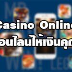 Casino Online เดิมพันออนไลน์ให้เงินคุณได้ง่ายๆ