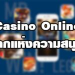 Casino Online โลกแห่งความสนุก
