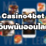Casino4bet เว็บพนันออนไลน์