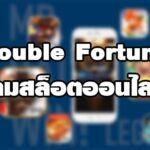 Double Fortune เกมสล็อตออนไลน์