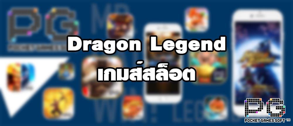 Dragon Legend เกมส์สล็อต