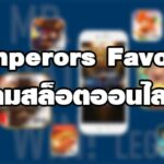 Emperors Favour เกมสล็อตออนไลน์